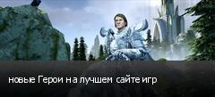 новые Герои на лучшем сайте игр