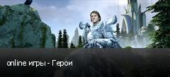 online игры - Герои