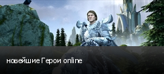новейшие Герои online