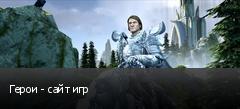 Герои - сайт игр