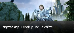 портал игр- Герои у нас на сайте