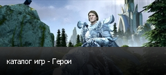 каталог игр - Герои