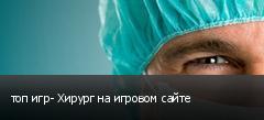 топ игр- Хирург на игровом сайте