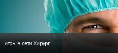 игры в сети Хирург
