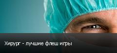 Хирург - лучшие флеш игры