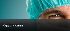 Хирург - online