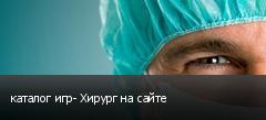 каталог игр- Хирург на сайте
