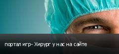 портал игр- Хирург у нас на сайте