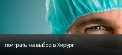 поиграть на выбор в Хирург