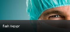 flash Хирург