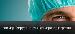 топ игр- Хирург на лучшем игровом портале
