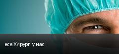все Хирург у нас