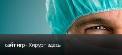 сайт игр- Хирург здесь