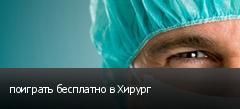 поиграть бесплатно в Хирург