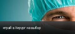 играй в Хирург на выбор