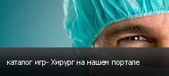 каталог игр- Хирург на нашем портале