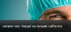 каталог игр- Хирург на лучшем сайте игр
