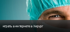 играть в интернете в Хирург
