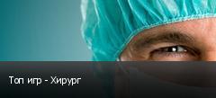 Топ игр - Хирург
