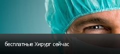 бесплатные Хирург сейчас