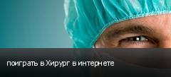 поиграть в Хирург в интернете