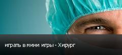 играть в мини игры - Хирург