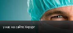 у нас на сайте Хирург