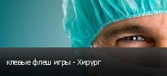 клевые флеш игры - Хирург