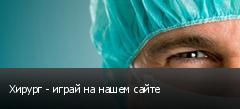 Хирург - играй на нашем сайте