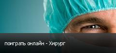 поиграть онлайн - Хирург
