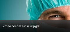 играй бесплатно в Хирург