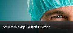 все клевые игры онлайн Хирург