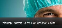топ игр- Хирург на лучшем игровом сайте