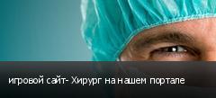 игровой сайт- Хирург на нашем портале