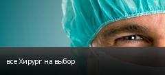 все Хирург на выбор