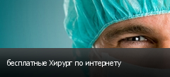 бесплатные Хирург по интернету