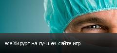 все Хирург на лучшем сайте игр