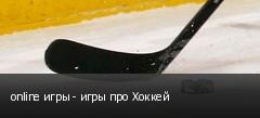 online игры - игры про Хоккей