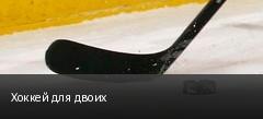 Хоккей для двоих