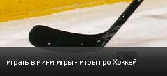 играть в мини игры - игры про Хоккей