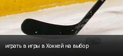 играть в игры в Хоккей на выбор