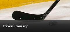 Хоккей - сайт игр