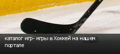 каталог игр- игры в Хоккей на нашем портале