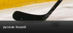 русские Хоккей