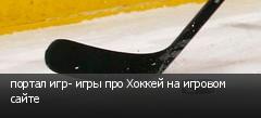 портал игр- игры про Хоккей на игровом сайте