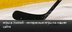 игры в Хоккей - интересные игры на нашем сайте