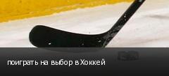 поиграть на выбор в Хоккей