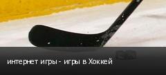 интернет игры - игры в Хоккей