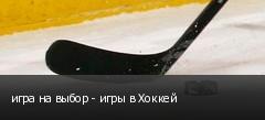 игра на выбор - игры в Хоккей