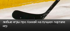 любые игры про Хоккей на лучшем портале игр